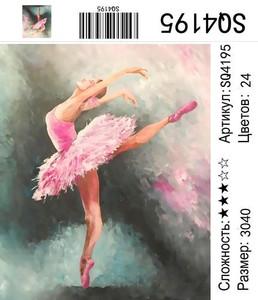 "РЗ SQ4195 ""Балерина в розовой пачке"", 30х40 см"