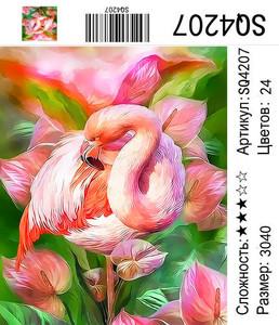 """РЗ SQ4207 """"Розовый фламинго"""", 30х40 см"""