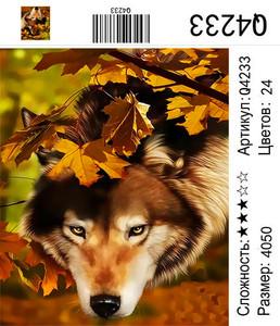 "РН Q4233 ""Волк в листьях"", 40х50 см"