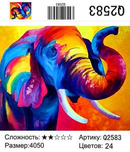 """РН Q2583 """"Радужный слон"""", 40х50 см"""