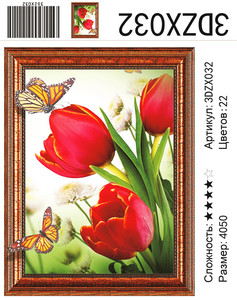 """АМ3D 032 """"Тюльпаны и бабочки"""", 40х50"""