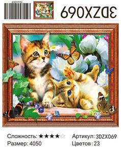 "АМ3D 069 ""Два котенка, бабочки"", 40х50"