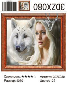 """АМ3D 080 """"Девушка и белый волк"""", 40х50"""