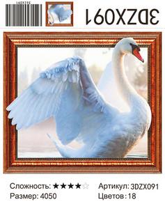 """АМ3D 091 """"Белый лебедь"""", 40х50"""