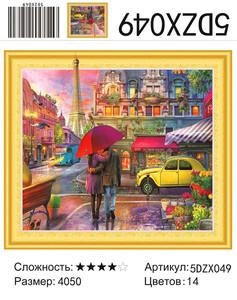 """5DZX049 """"Пара под зонтом на улице"""", 40х50 см"""