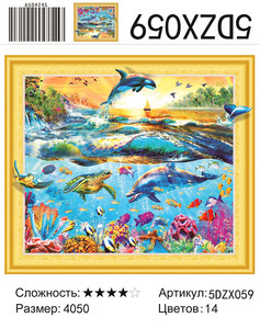 """5DZX059 """"Дельфины над водой"""", 40х50 см"""