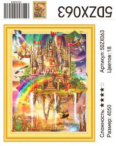"5DZX063 ""Замок, радуга"", 40х50 см"
