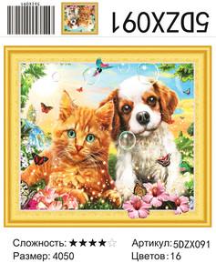 """5DZX091 """"Котенок и щенок"""", 40х50 см"""