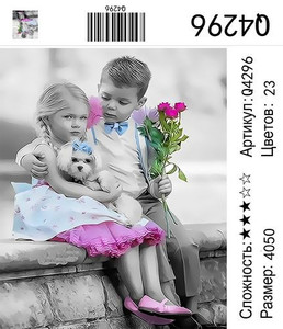 """РН Q4296 """"Дети с собачкой и цветами"""", 40х50 см"""