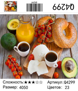 "РН Q4299 ""Завтрак на двоих"", 40х50 см"