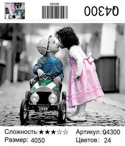 "РН Q4300 ""Девочка целует мальчика на авто"", 40х50 см"