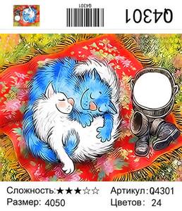 """РН Q4301 """"Кошачья пара на красном пледе"""", 40х50 см"""