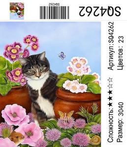 """РЗ SQ4262 """"Кот и розовые цветы"""", 30х40 см"""