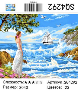 "РЗ SQ4292 ""Девушка у моря"", 30х40 см"