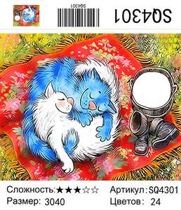 """РЗ SQ4301 """"Кошачья пара на красном пледе"""", 30х40 см"""