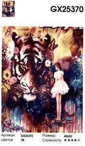 """РН GX25370 """"Девушка и тигр"""", 40х50 см"""