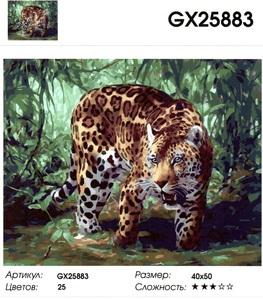 """РН GX25883 """"Леопард"""", 40х50 см"""