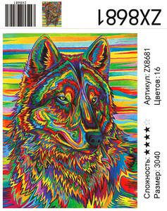 """АМ34 ZX8681 """"Цветной волк"""", 30х40 см"""