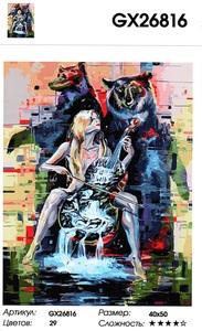 """РН GX26816 """"Девушка, виолончель, медведи"""", 40х50 см"""