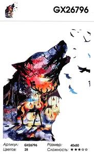 """РН GX26796 """"Олень в волке"""", 40х50 см"""