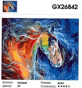 """РН GX26842 """"Цветная лошадь на синем"""", 40х50 см"""