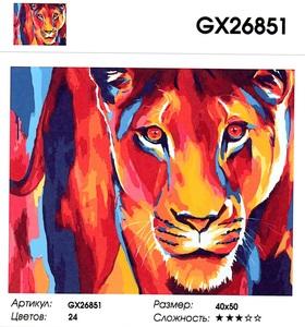 """РН GX26851 """"Цветная львица"""", 40х50 см"""
