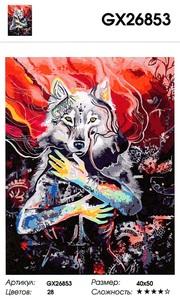 """РН GX26853 """"Волк на красно-черном"""", 40х50 см"""