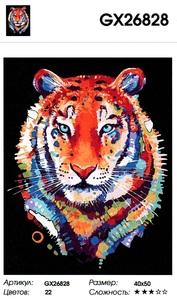 "РН GX26828 ""Цветной тигр на черном"", 40х50 см"