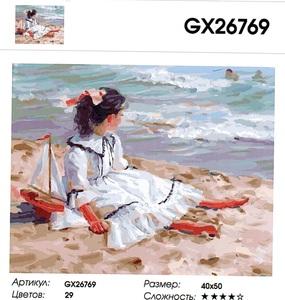 """РН GX26769 """"Девочка сидит на берегу"""", 40х50 см"""