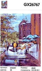 "РН GX26767 ""Улица с голубыми зонтами"", 40х50 см"