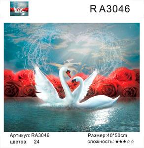 """РН RA3046 """"Два лебедя, розы"""", 40х50 см"""
