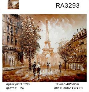 """РН RA3293 """"Коричневый Париж"""", 40х50 см"""