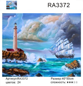 "РН RA3372 ""Парусник у маяка"", 40х50 см"