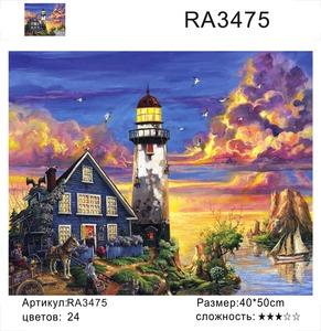 "РН RA3475 ""Маяк на закате"", 40х50 см"