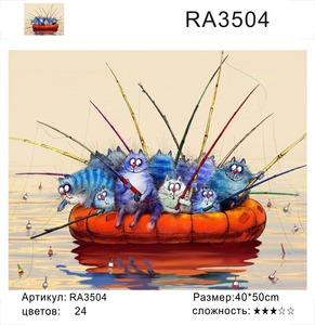 """РН RA3504 """"Коты с удочками на плоту"""", 40х50 см"""