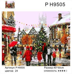 "РН PH9505 ""Новогодний день в городе"", 40х50 см"