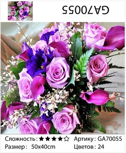 "АМ45 GA70055 ""Букет лиловых роз"", 40х50 см"