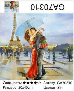 """АМ45 GA70310 """"Поцелуй на фоне Эйфеля"""", 40х50 см"""