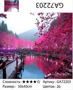 """АМ45 GA72203 """"Розовые деревья вокруг озера"""", 40х50 см"""
