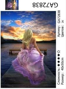 """АМ45 GA72838 """"Девушка в сиреневом платье бежит по мосту"""", 40х50 см"""