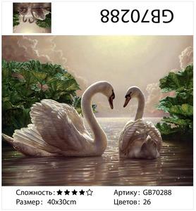 """АМ34 GB70288 """"Два лебедя 275"""", 30х40 см"""