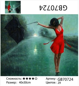 "АМ34 GB70724 ""У девушки сдувает зонт"", 30х40 см"