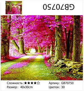 """АМ34 GB70750 """"Розовая аллея"""", 30х40 см"""