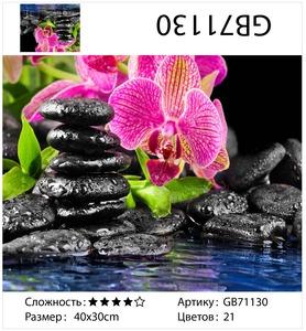"""АМ34 GB71130 """"Каменный фэн-шуй"""", 30х40 см"""