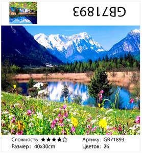 """АМ34 GB71893 """"Горное озеро"""", 30х40 см"""