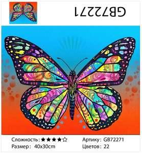 """АМ34 GB72271 """"Бабочка"""", 30х40 см"""