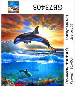 """АМ34 GB73403 """"Дельфин на фоне заката"""", 30х40 см"""