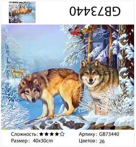 "АМ34 GB73440 ""Два волка на краю леса"", 30х40 см"
