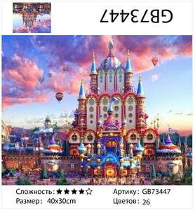 """АМ34 GB73447 """"Разноцветный замок"""", 30х40 см"""