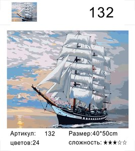 "РД 132 ""Бригантина"", 40х50 см"